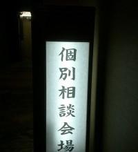 H26.12.6 大手ハウスメーカー主催税務相談会 | スタッフブログ