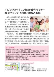 北九州セミナー広告