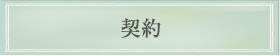 shinkoku_02