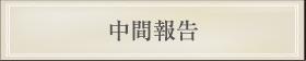 shinkoku_05