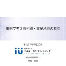 勉強会資料 H27.5.20