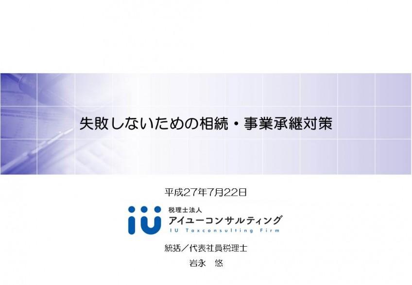 勉強会資料 H27.7.22