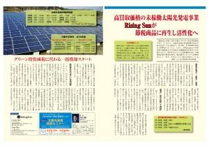 ふくおか経済の2015年8月号