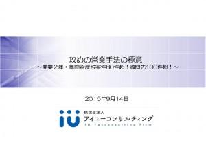 税理士向けセミナー資料(final)