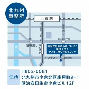 北九州事務所Map