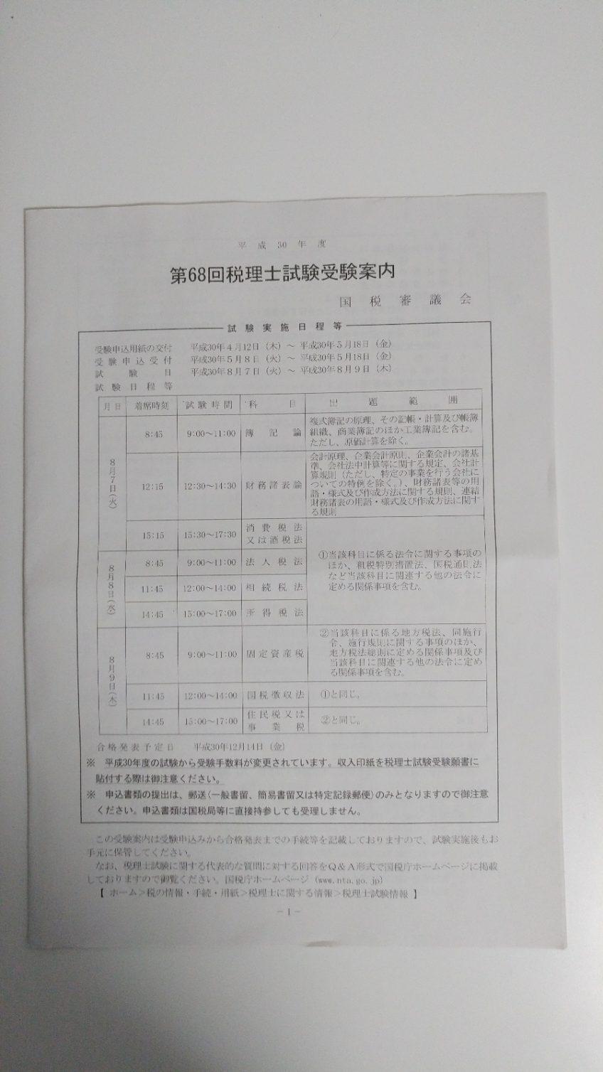 税理士試験の申込の時期が来ました | スタッフブログ