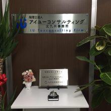 北九州事務所を移転しました | スタッフブログ