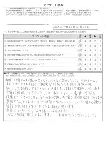 U様(H30.12.19ご回答)