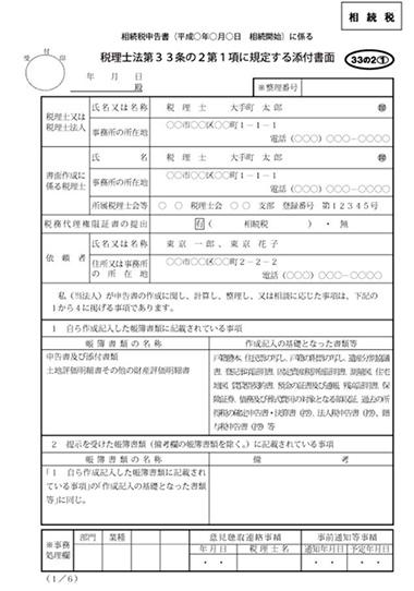 相続税申告書 税理士放題33条の2第1項に規定する添付書面