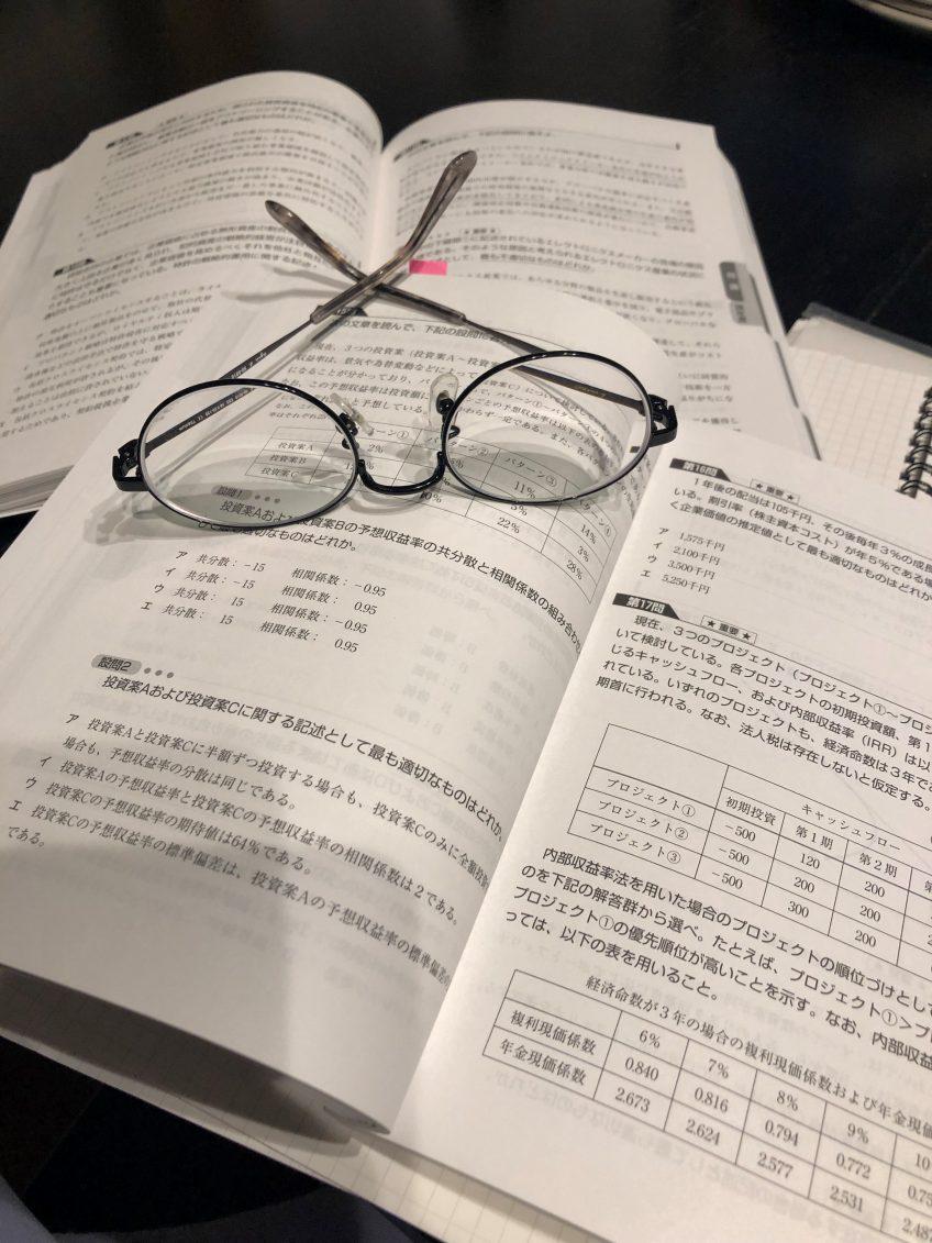 試験!   スタッフブログ