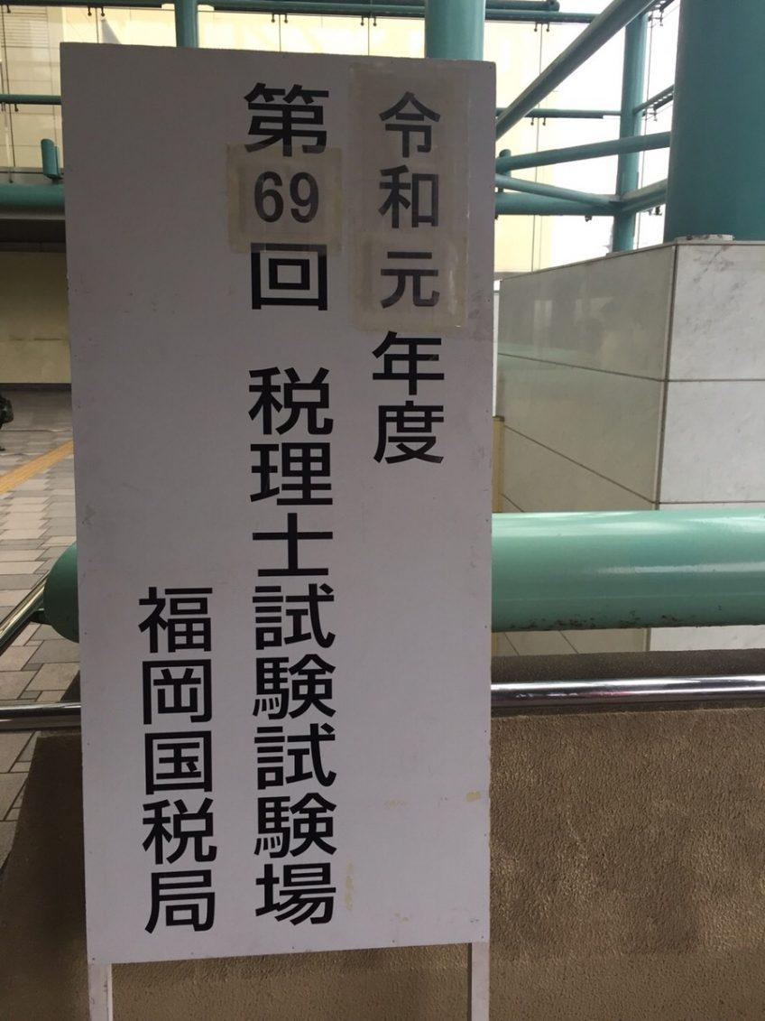 第69回税理士試験   スタッフブログ