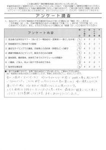 N様(R1.10.5ご回答)