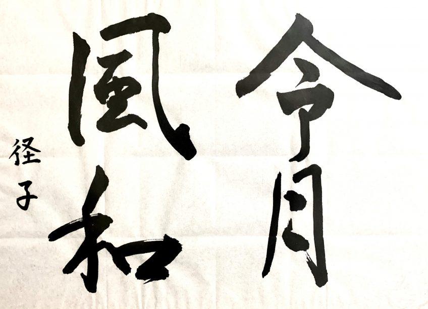 書道 | スタッフブログ