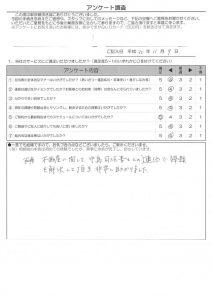 T様(H30.11.9ご回答)