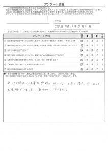 N様(H31.4.5ご回答)