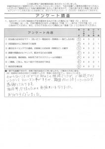 K様(R1.10.5ご回答)