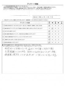 K様(H30.10.30ご回答)