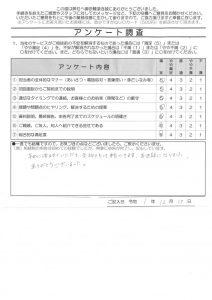 N様(R1.12.17ご回答)