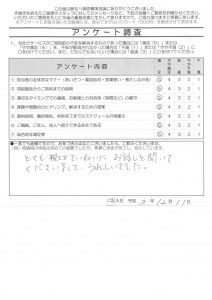 T様(R1.12.11ご回答)