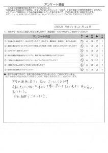 N様(H30.10.28ご回答)