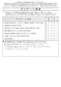 U様(R1.11.21ご回答)
