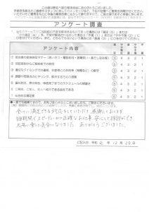 I様(R1.12.28ご回答)