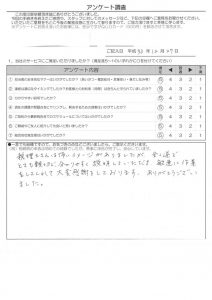 M様(H30.12.27ご回答)