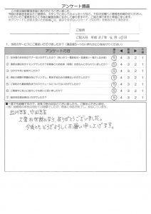 U様(H31.4.10ご回答)