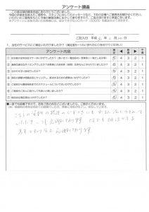 U様(H31.2.20ご回答)