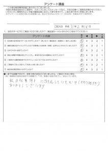 T様(H31.2.16ご回答)