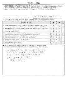 K様(H30.10.24ご回答)