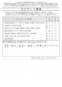 M様(R1.12.30ご回答)