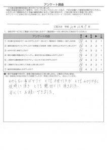 H様(H30.10.19ご回答)