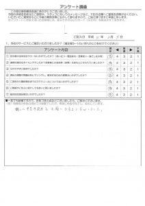 I様(H31.3.4ご回答)