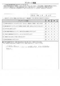 S様(H31.1.24ご回答)