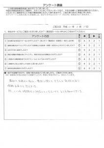 W様(H31.3.10ご回答)