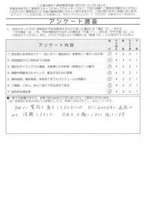 B様(R1.11.17ご回答)