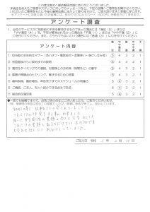 N様(R3.2.10ご回答)
