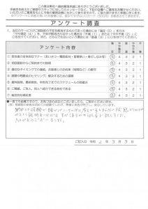 N様(R3.3.3ご回答)