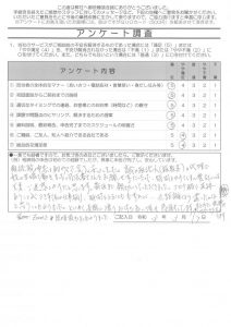 I様(R3.3.17ご回答)