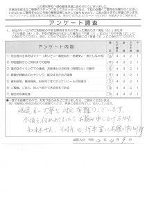 F様(R3.4.9ご回答)