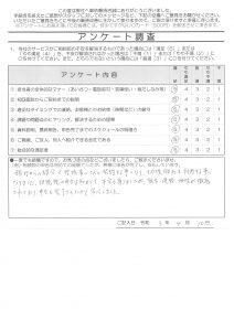 I様(R3.4.10ご回答)