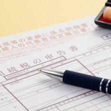 相続税の申告は必要?申告前の準備や必要書類を徹底解説