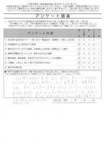 W様(R3.5.20ご回答)