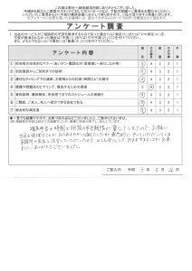 T様(R3.5.26ご回答)