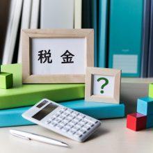相続税の税率を解説!相続税の計算方法や節税のポイント4つ