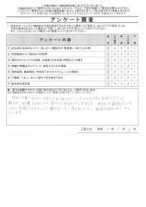M様(R3.5.16ご回答)