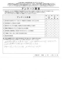 I様(R3.6.12ご回答)