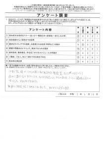 E様(R3.6.14ご回答)