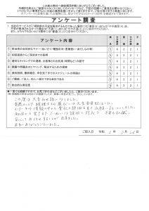 N様(R3.7.26ご回答)